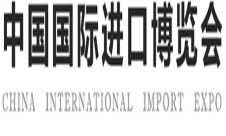 Salon International des Importations de Chine « CHINA INTERNATIONAL IMPORT EXPO »