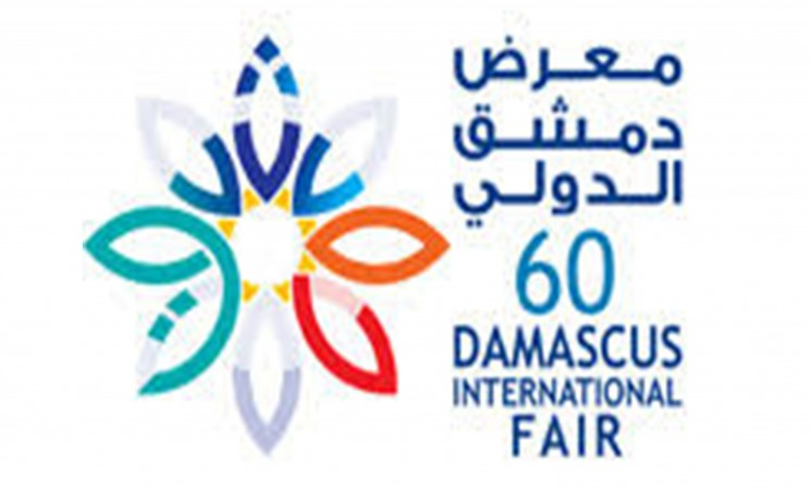 61ème Edition de la Foire Internationale de Damas