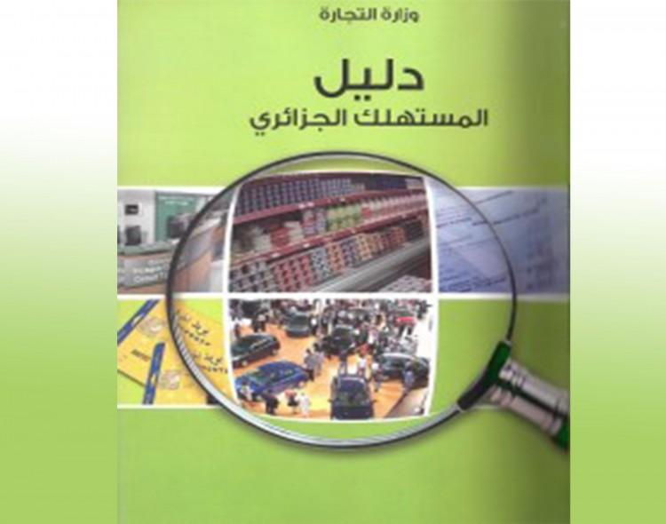 Guide du Consommateur Algérien